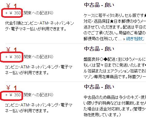Amazon 1円 DVD シュミレート