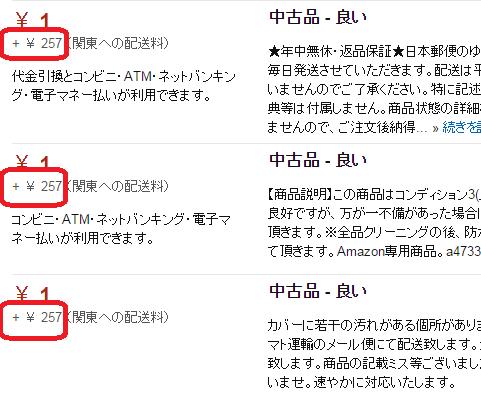Amazon 1円