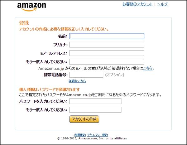 Amazon 基本情報登録